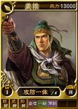 Jiangwei-online-rotk12
