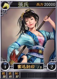 File:Zhangshi-online-rotk12.jpg