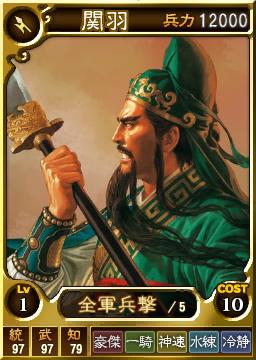File:Guan Yu 2 (ROTK12TB).jpg