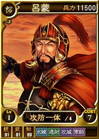 File:Lu Meng (ROTK12TB).jpg