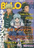 B's Log Magazine Cover (NAS)