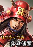 Yukimura Sanada 8 (1MNA)