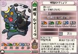 Hidemitsu Akechi (SC) 2