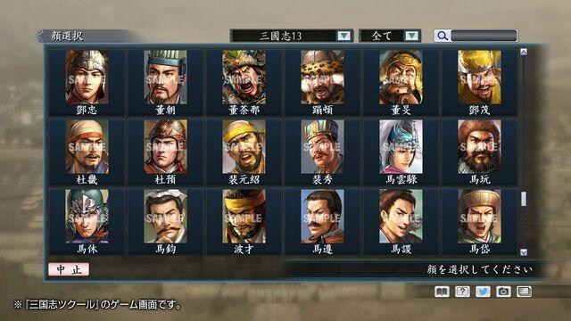 File:Portrait Set 227 (ROTKT DLC).jpg