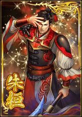 Zhu Huan 2 (DWB)