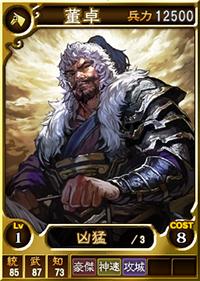 File:Dong Zhuo 2 (ROTK12TB).jpg