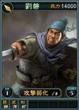 Liupan-online-rotk12