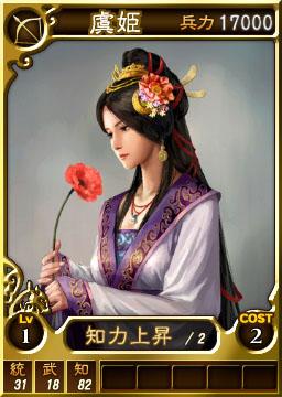 File:Yuji-online-rotk12.jpg