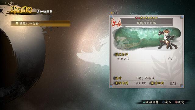 File:Mission 1 Set 2 (TKD2 DLC).jpg
