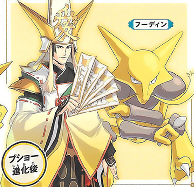 File:Pokemon Conquest - Kanetsugu 2.png