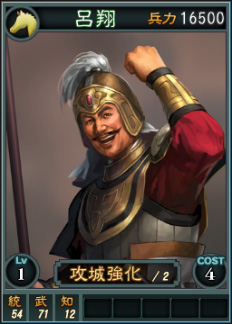 File:Luxiang-online-rotk12.jpg