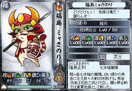 File:Masanori-nobunyagayabou.jpeg