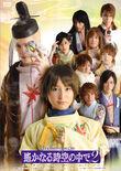 Haruka2-theatrical
