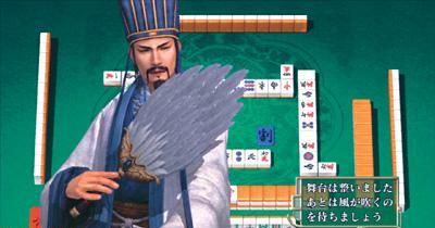 File:Zhugeliang-mahjongtaikaiiv.jpg