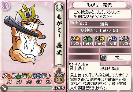 File:Yoshiakimogami-nobunyagayabou.jpeg