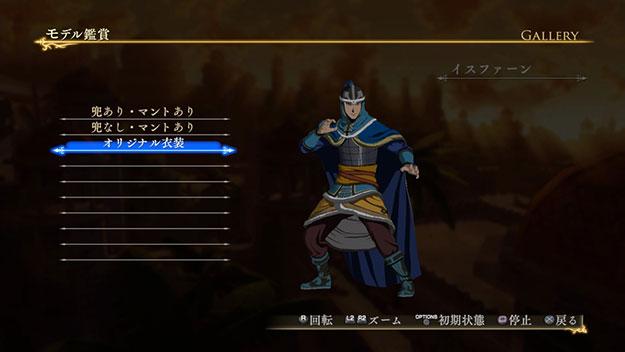 File:Isfan Original Costume (AWL DLC).jpg