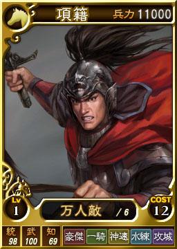 File:Xiangji-online-rotk12.jpg