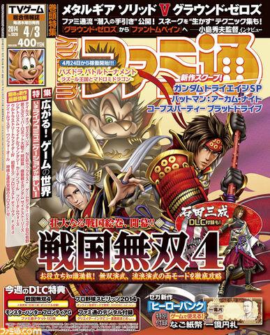 File:Famitsu-sw4coverissue.jpg