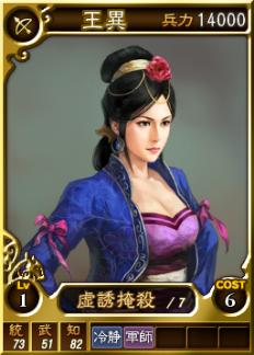 File:Wangyi-online-rotk12.jpg