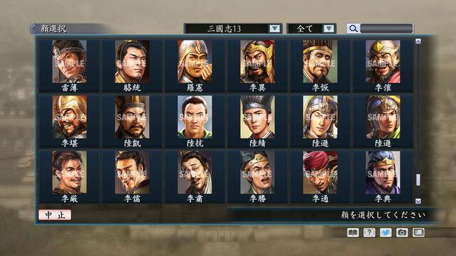 File:Portrait Set 262 (ROTKT DLC).jpg