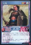 Wen Chou (DW5 TCG)