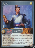 Xun You (DW5 TCG)