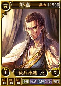 File:Guo Jia (ROTK12TB).jpg