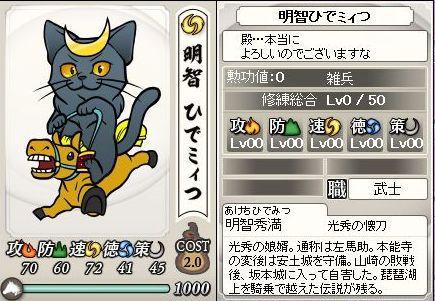 File:Hidemitsu Akechi (SC).jpeg