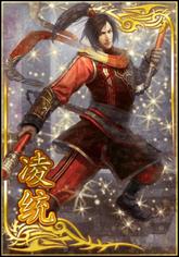 Ling Tong (DWB)