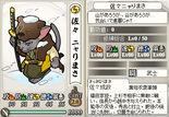 Narimasa-nobunyagayabou