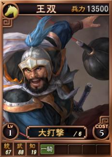 File:Wangshuang-online-rotk12.jpg
