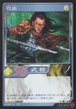 Wu Lan (DW5 TCG)