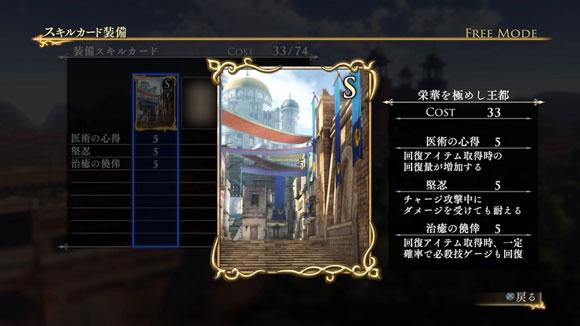 File:Skill Card 36 (AWL DLC).jpg