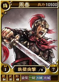 File:Zhou Tai 2 (ROTK12TB).jpg