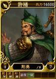 Xuchu-online-rotk12