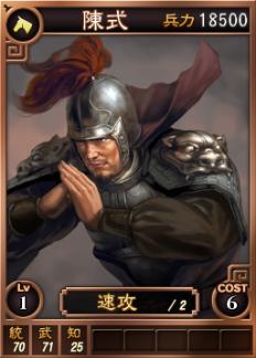 File:Chenshi-online-rotk12.jpg