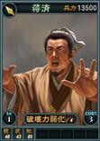 Jiangji-online-rotk12