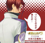 Corda3as-amane-countdown07