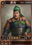 Huangchong-online-rotk12pk