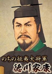 File:Ieyasu-100manninnobuambit.jpg