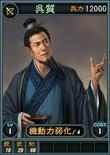 Wuzhi-online-rotk12pk