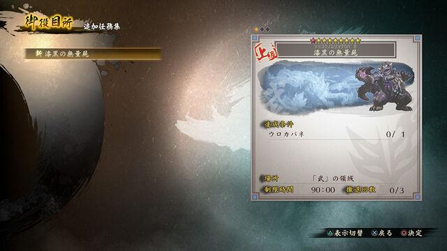 File:Mission 5 Set 2 (TKD2 DLC).jpg
