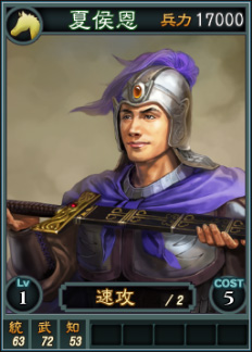 File:Xiahouen-online-rotk12.jpg