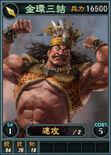 Jinhuansanjie-online-rotk12