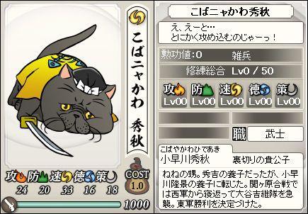 File:Hideaki-nobunyagayabou.jpg