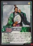 Liu Yao (DW5 TCG)