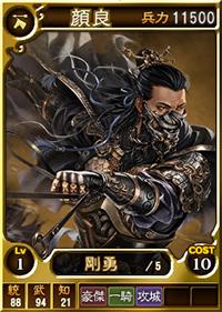 File:Yan Liang (ROTK12TB).jpg