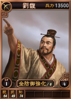 File:Liufu-online-rotk12.jpg