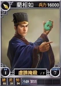 File:Linxiangru-online-rotk12.png