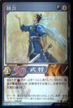 Zhong Hui (DW5 TCG)